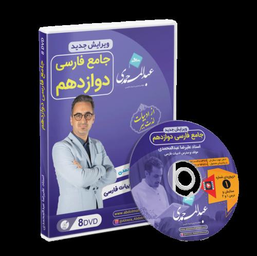 دی وی دی فارسی دوازدهم