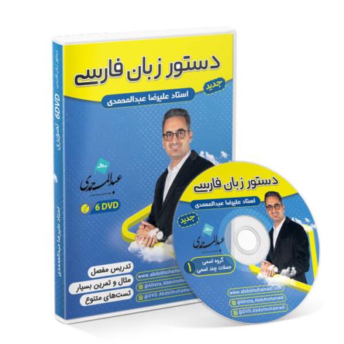 دی وی دی دستور زبان فارسی