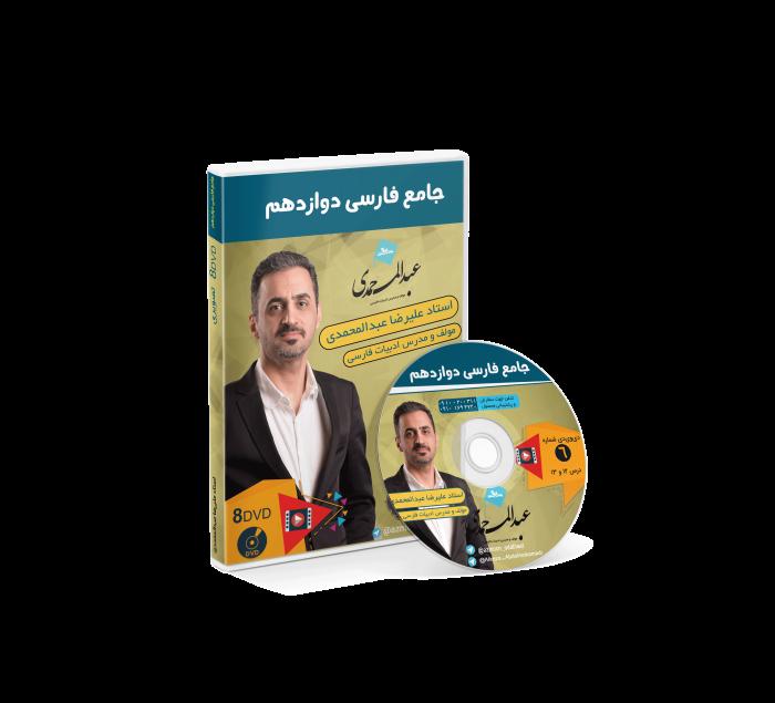 دی وی دی آموزش فارسی دوازدهم