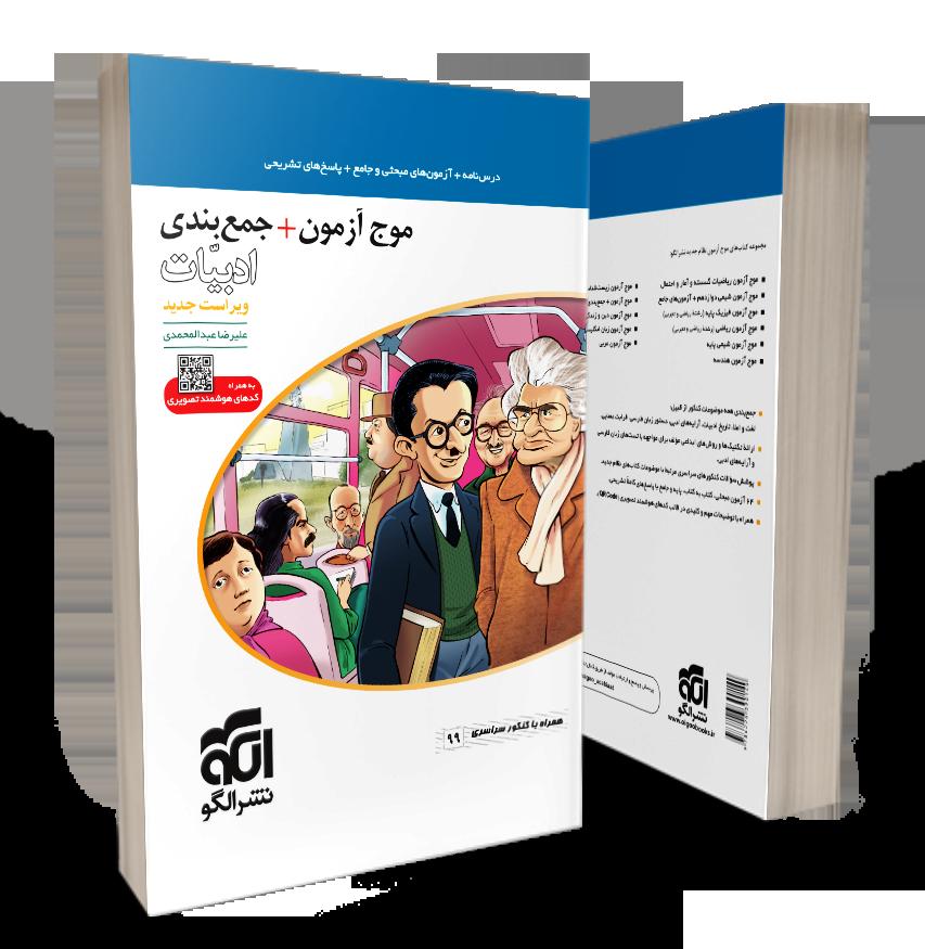 کتاب موج آزمون الگو