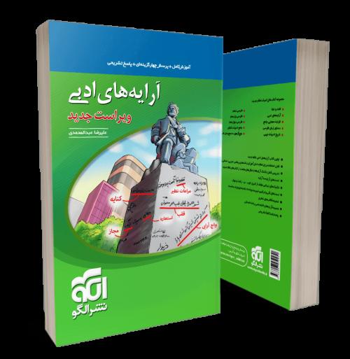 کتاب آرایههای ادبی نشر الگو