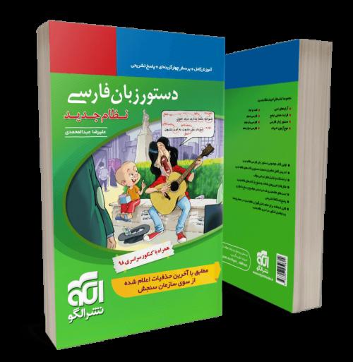 کتاب دستور زبان (نظام جدید) نشر الگو