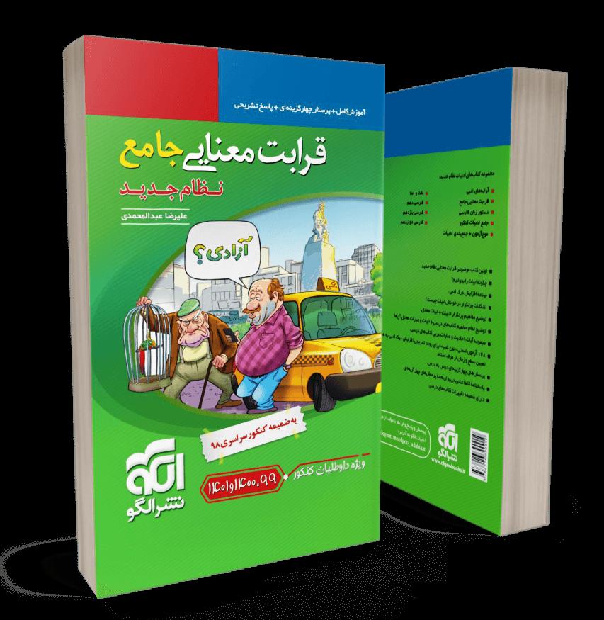 کتاب قرابت معنایی جامع (نظام جدید) نشر الگو