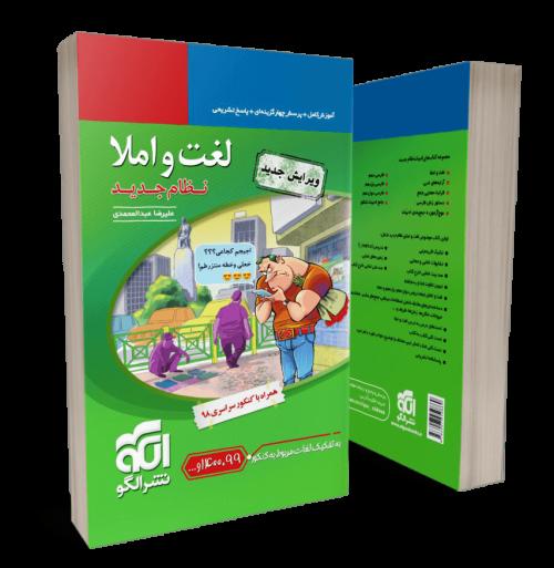 کتاب لغت و املا نظام جدید انتشارات الگو