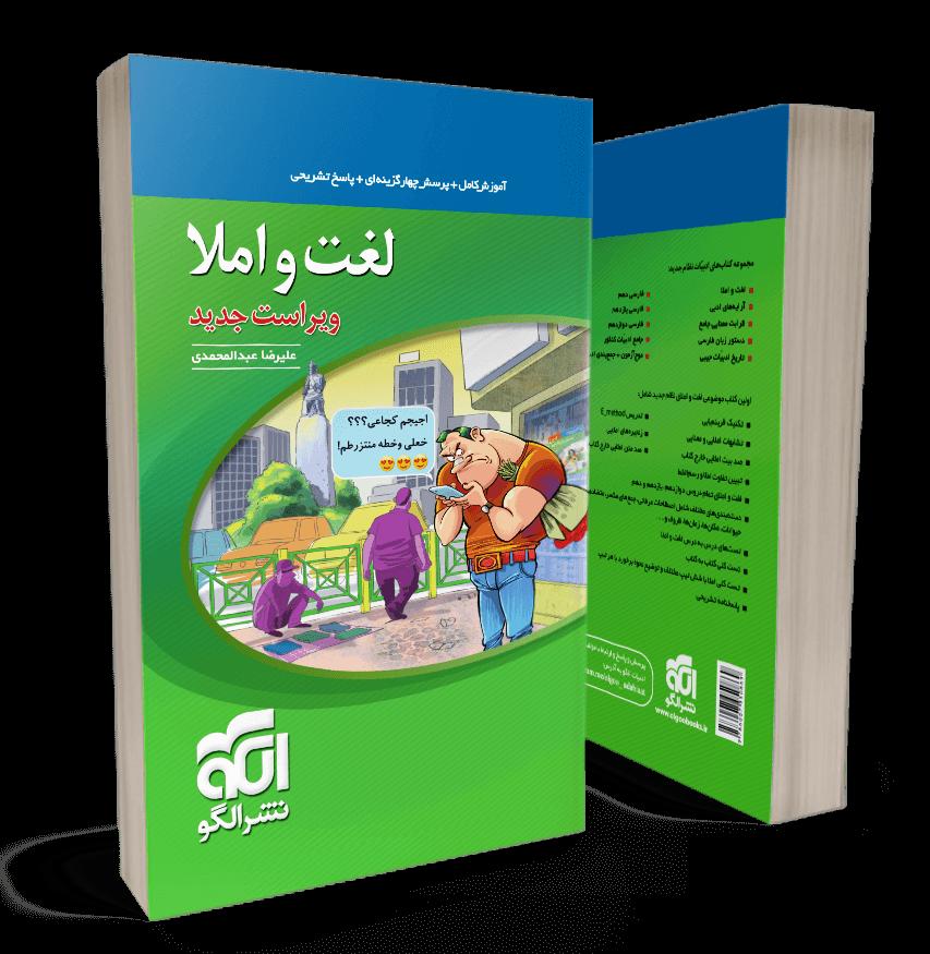 کتاب لغت و املا انتشارات الگو