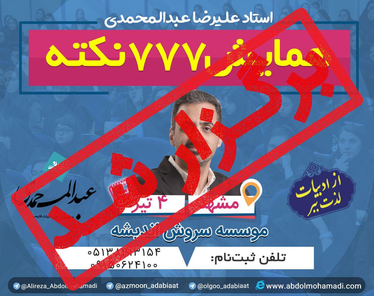 همایش مشهد برگزار شد.