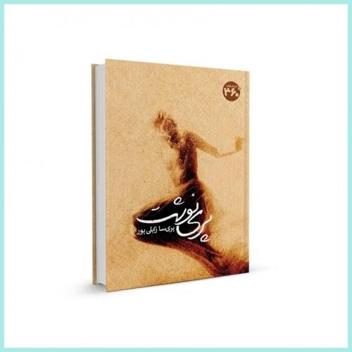 کتاب پرینوشت