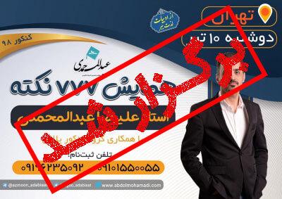 همایش تهران برگزار شد.
