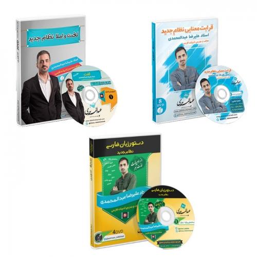 ۳ دی وی دی برای کنکور ۱۴۰۰