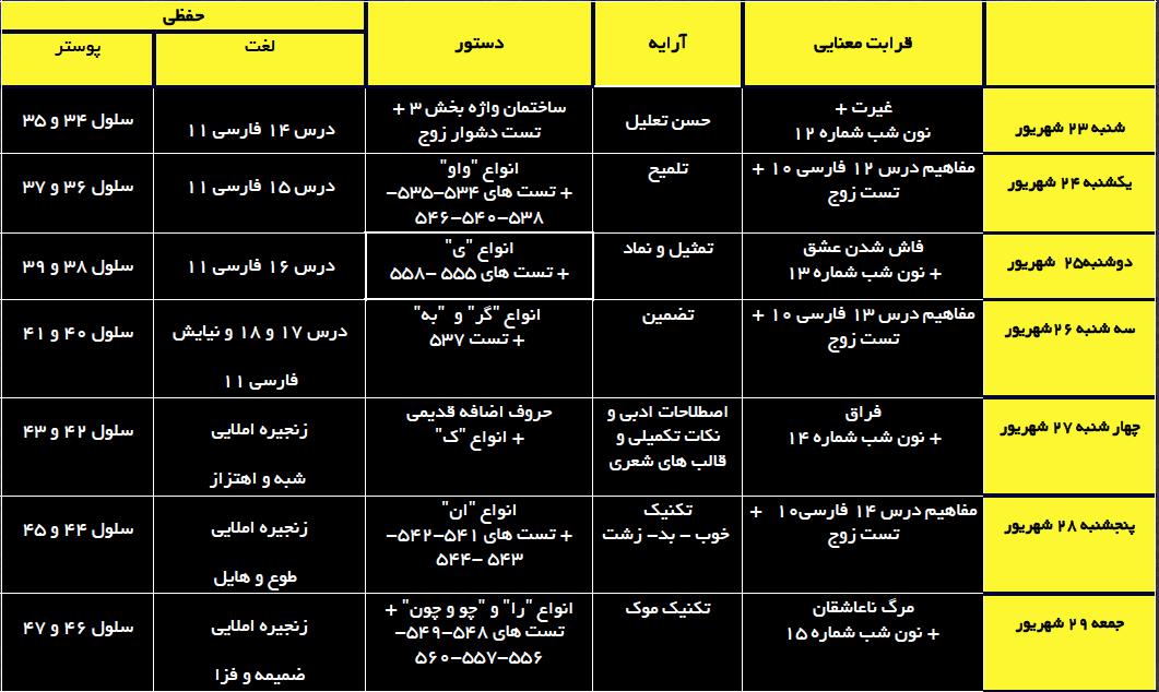 برنامه بیست و سوم تا بیست و نهم شهریور ماه