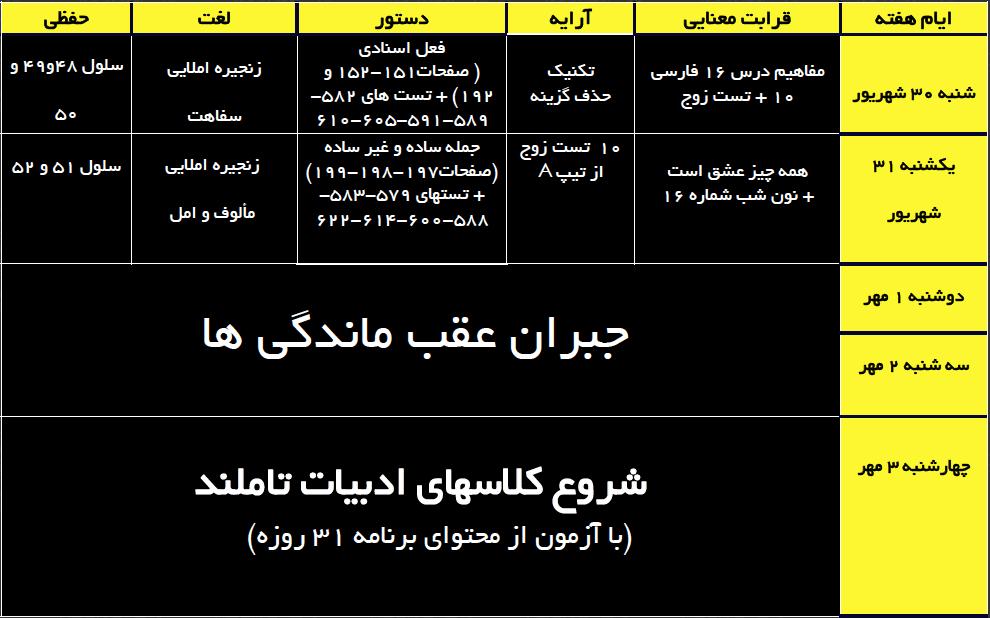 برنامه سیام شهریور ماه تا سوم مهر ماه