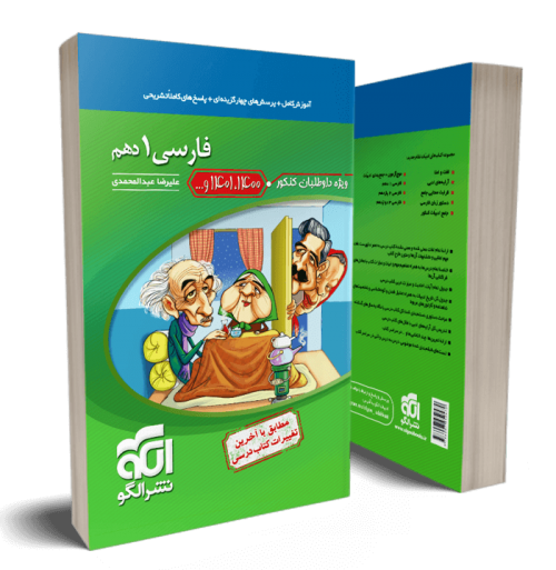 کتاب فارسی دهم انتشارات الگو