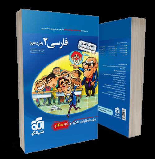 کتاب فارسی یازدهم نشر الگو