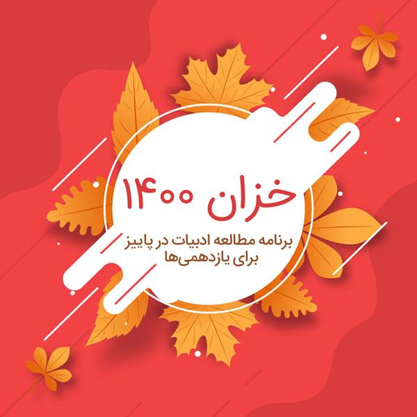 برمانه ادبیات فارسی برای یازدهم