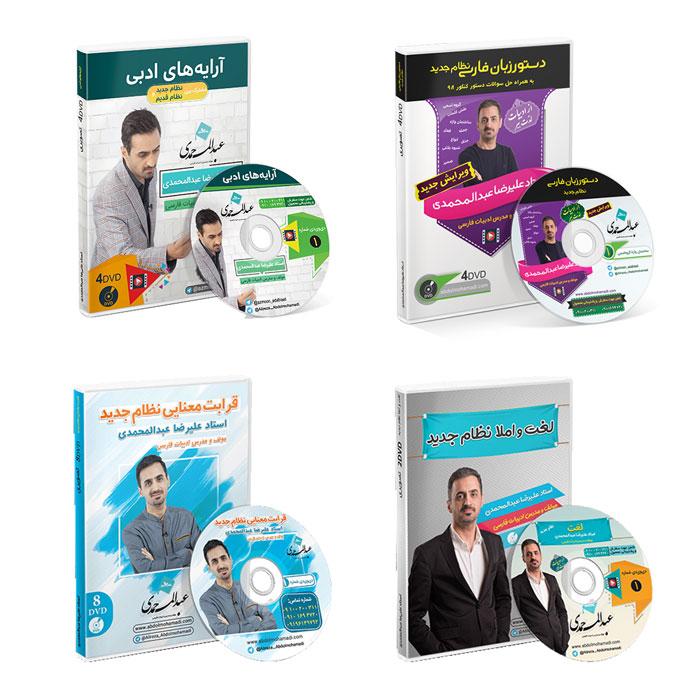 ۴ dvd موضوعی نظام جدید
