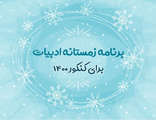 برنامه زمستانه مطالعه ادبیات یازدهمیها