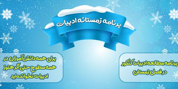 برنامه زمستانه ادبیات